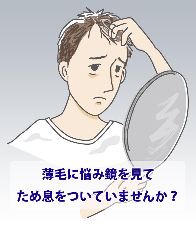 薄毛に悩み鏡を見て、ため息をついていませんか?