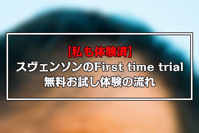 【私も体験済】スヴェンソンのFirst time trial・無料お試し体験の流れ