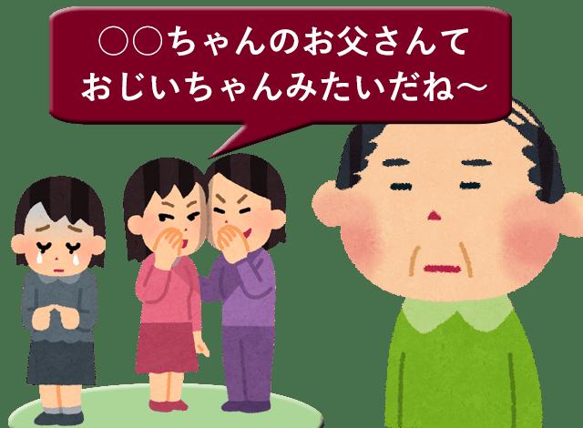 授業参観・子供の学校行事にはスヴェンソン特許増毛法でお悩み解決!