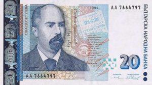 Болгарская валюта 20 левов