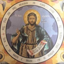 15 Дясно св. Йоан Кръстител