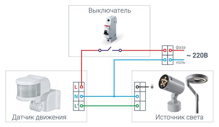 схема подключения датчика движения с тремя контактами