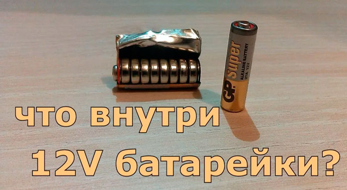Τι μέσα στην μπαταρία