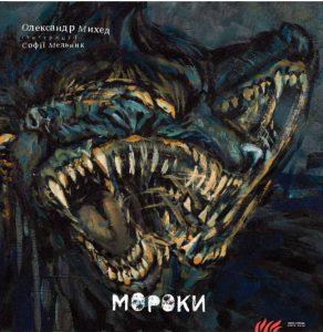 Moroky_Cover-520x576