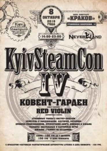 steampunk_afisha