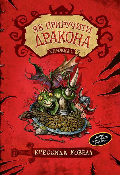 Book Cover: Як приручити дракона. Книжка 1
