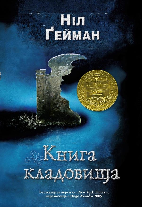 Book Cover: Книга кладовища