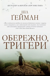 Book Cover: Обережно, тригери
