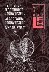 Book Cover: Із зоряних щоденників Ійона Тихого. Зі спогадів Ійона Тихого. Мир на Землі