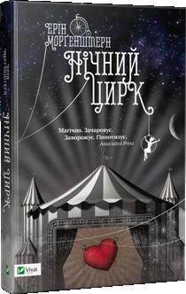 Book Cover: Нічний цирк