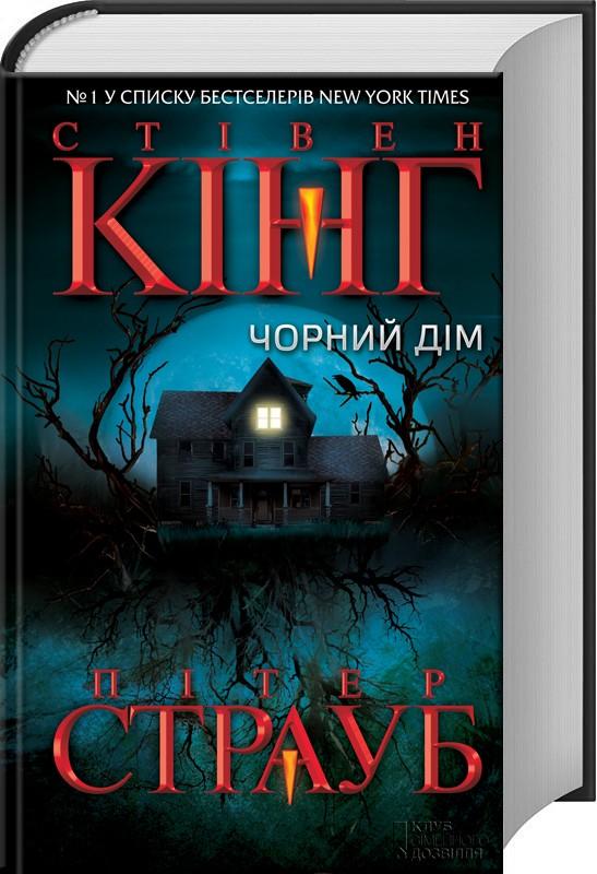 Book Cover: Чорний дім