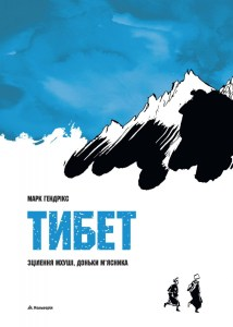 Book Cover: Тибет