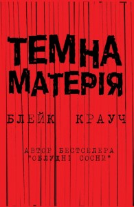 Book Cover: Темна матерія