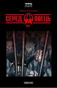 Book Cover: Серед овець (випуск #1)