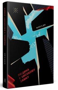 Book Cover: Людина у високому замку