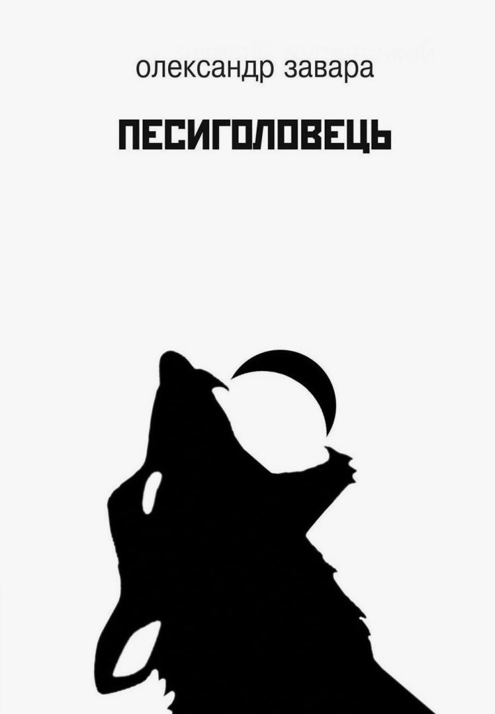 Book Cover: Песиголовець