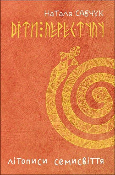 Book Cover: Діти переступу