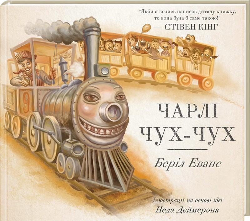 Book Cover: Чарлі Чух-Чух