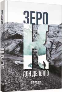 Book Cover: Зеро К
