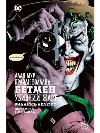 Book Cover: Бетмен: Убивчий жарт
