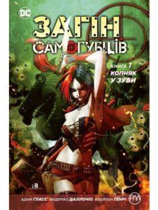 Book Cover: Загін Самогубців. Копняк у зуби (Книга 1)