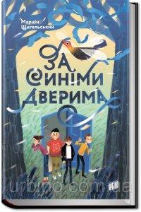 Book Cover: За синіми дверима