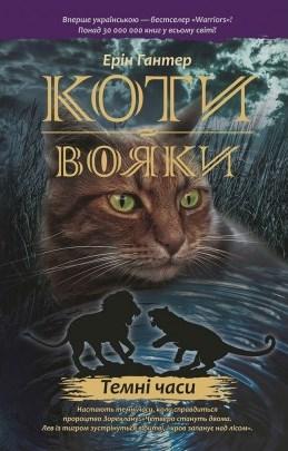 Book Cover: Темні часи