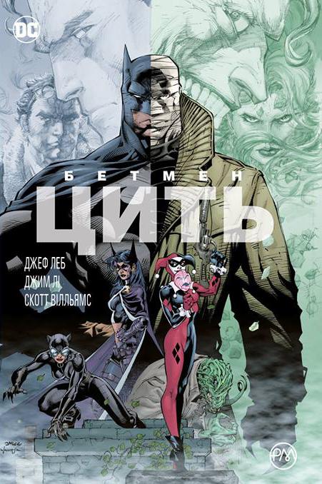 Book Cover: Бетмен: Цить