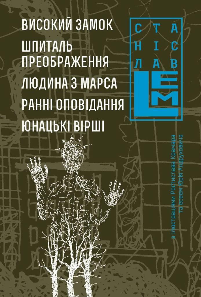 Book Cover: Високий замок. Шпиталь преображення. Людина з Марса. Ранні оповідання. Юнацькі вірші