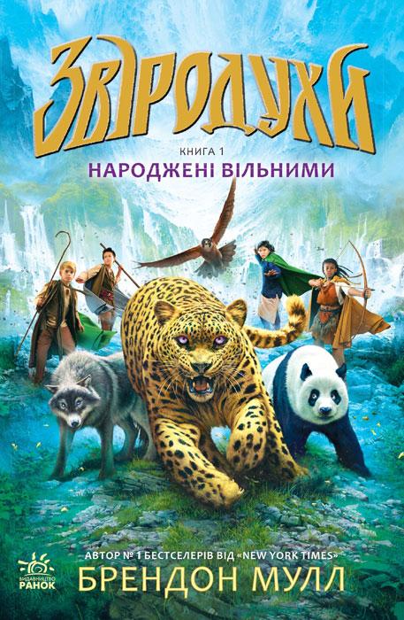 Book Cover: Народжені вільними