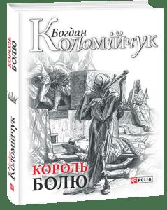 Book Cover: Король бою