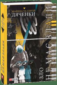 Book Cover: Зло не має влади