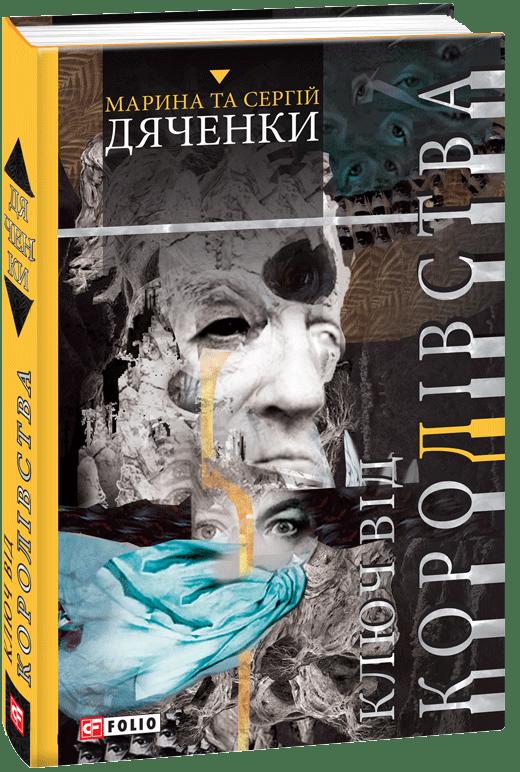 Book Cover: Ключ від Королівства