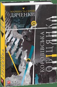 Book Cover: Королівська обіцянка