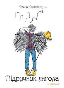 Book Cover: Підручник янгола
