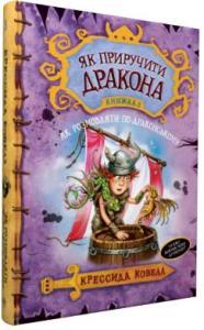 Book Cover: Як розмовляти по-драконському