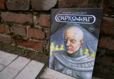 «Саркофаг»: Калейдоскоп світів та історій