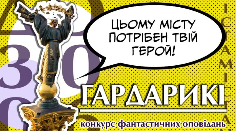 """Підсумки конкурсу """"Гардарикі: Фантастичні міста України"""""""