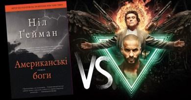"""Американські боги"" Ніла Ґеймана: Книга VS Серіал"