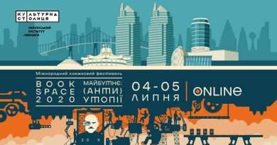 Фестиваль Book Space 2020 | Онлайн