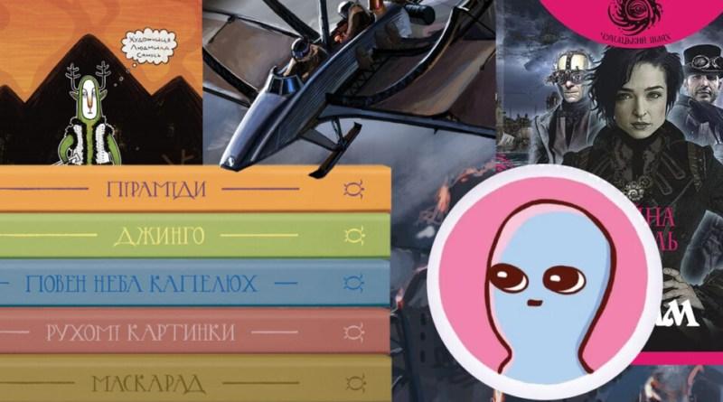 Дайджест українського фантастичного книговидання 10.04.2021