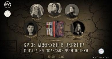 Крізь Меекхан в Україну — погляд на польську фантастику   онлайн