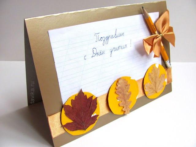 Простые открытки ко дню учителя своими руками, сделать открытки книгу