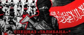 """""""Красные дьяволы"""" Афганистана: Зачем талибы бросили в бой свой самый секретный спецназ"""