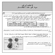 Exam 2012_Page_4