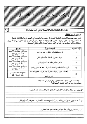 Exam 2013_Page_4