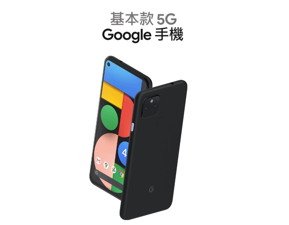 Google發表會懶人包:Pixel 5,Pixel 4a 5G,Nest Audio,Chromecast With Google TV 售價與臺灣上市時間整理 (157151) - 癮科技 ...