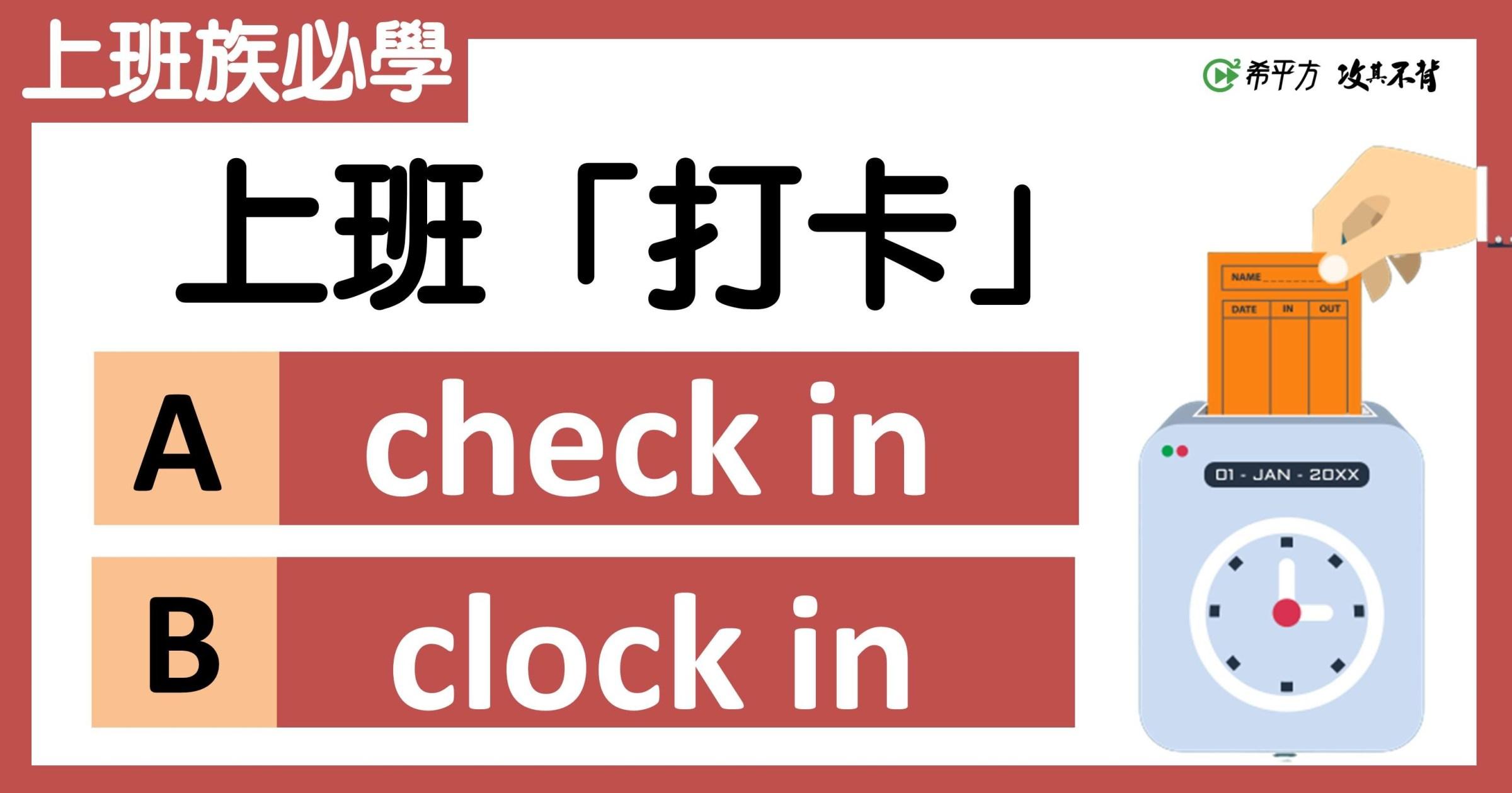 【卡卡英文聊天室】上班『打卡』的英文可以說 check in 嗎? #打卡英文 (152916) - 癮科技 Cool3c