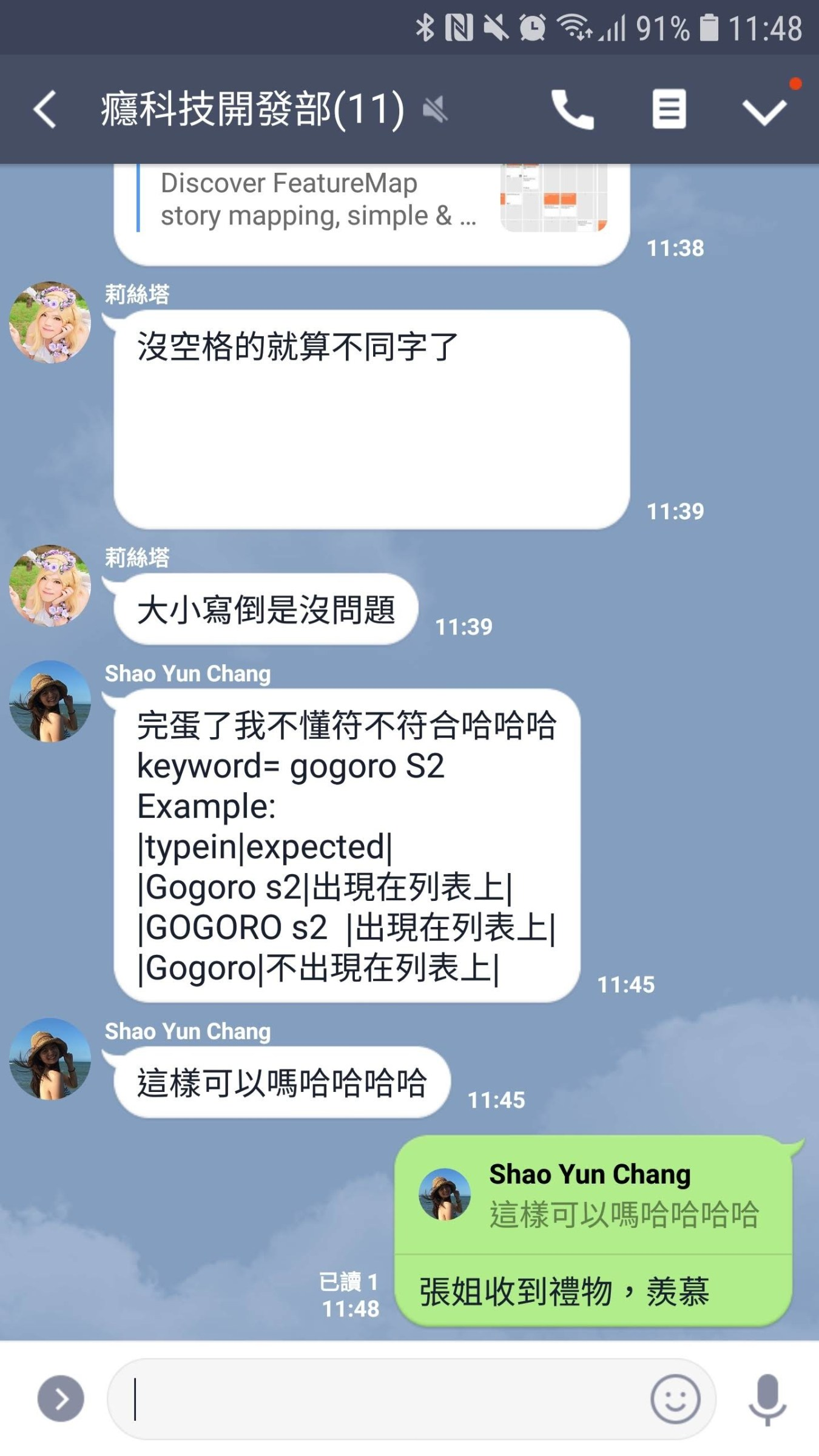 LINE新推出回覆功能 Tag朋友還能引用對話 (136483) - 癮科技 Cool3c