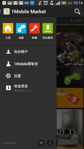 1Mobile Android APP:下載 Google Play 載不到的APP (71983) - 癮科技 Cool3c